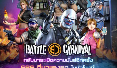 Battle Carnival เตรียมระเบิดความมันส์ CBT ในวันที่ 7 พ.ย.นี้ พร้อมเปิดให้ดาวน์โหลดตัวเกมได้แล้ววันนี้