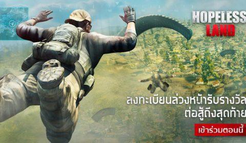 Hopeless Land เกมมือถือใหม่สไตล์ Battle Royale เปิดลงทะเบียนล่วงหน้ารับไอเทมแล้ว