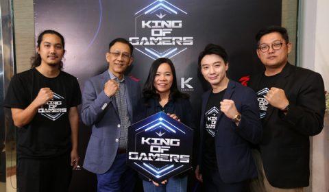 กันตนา จับมือ การีนา เปิดตัวรายการ King of Gamers ในรูปแบบ eSports Reality ครั้งแรกของโลก