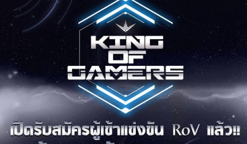 รายการ King of Gamers เปิดรับสมัครผู้เข้าแข่งขัน RoV ตั้งแต่วันที่ 27 พ.ย. – 1 ธ.ค. นี้