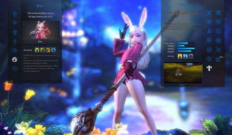 Playwith Thailand เผยเกม TERA Online เวอร์ชั่นไทย อีกไม่นานเกินรอ!