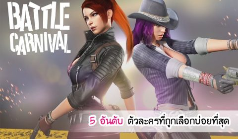 Battle Carnival 5 อันดับตัวละครภายในเกม ที่ผู้เล่นไทยเลือกมาเล่นบ่อยที่สุด
