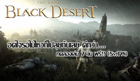 Black Desert รอไม่ไหวเชิญทางนี้ 10 ขั้นตอนง่ายๆ ทดลองเล่นฟรี !!