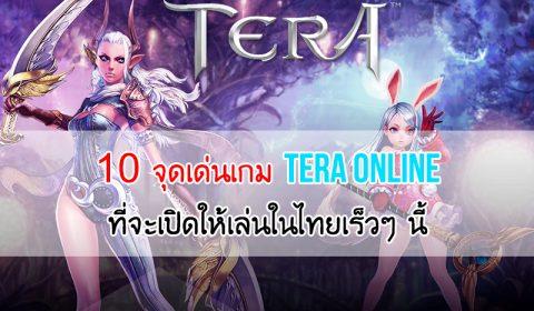 Game-Ded พาส่อง 10 จุดเด่นเกม TERA Online ที่จะเปิดให้เล่นในไทยเร็วๆ นี้