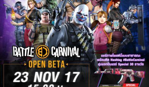 Battle Carnival มาแรงแซงทุกกระแสพร้อมเปิด Open Beta 23 พฤศจิกายนนี้ !