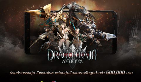Dragon Raja Reborn จัดเต็มพิเศษเฉพาะงาน TGS เปิดสังเวียนแข่งสุดมันส์ตลอดวัน พร้อมกิจกรรมลุ้นรับรางวัลมูลค่ารวมกว่า 500,000 บาท!