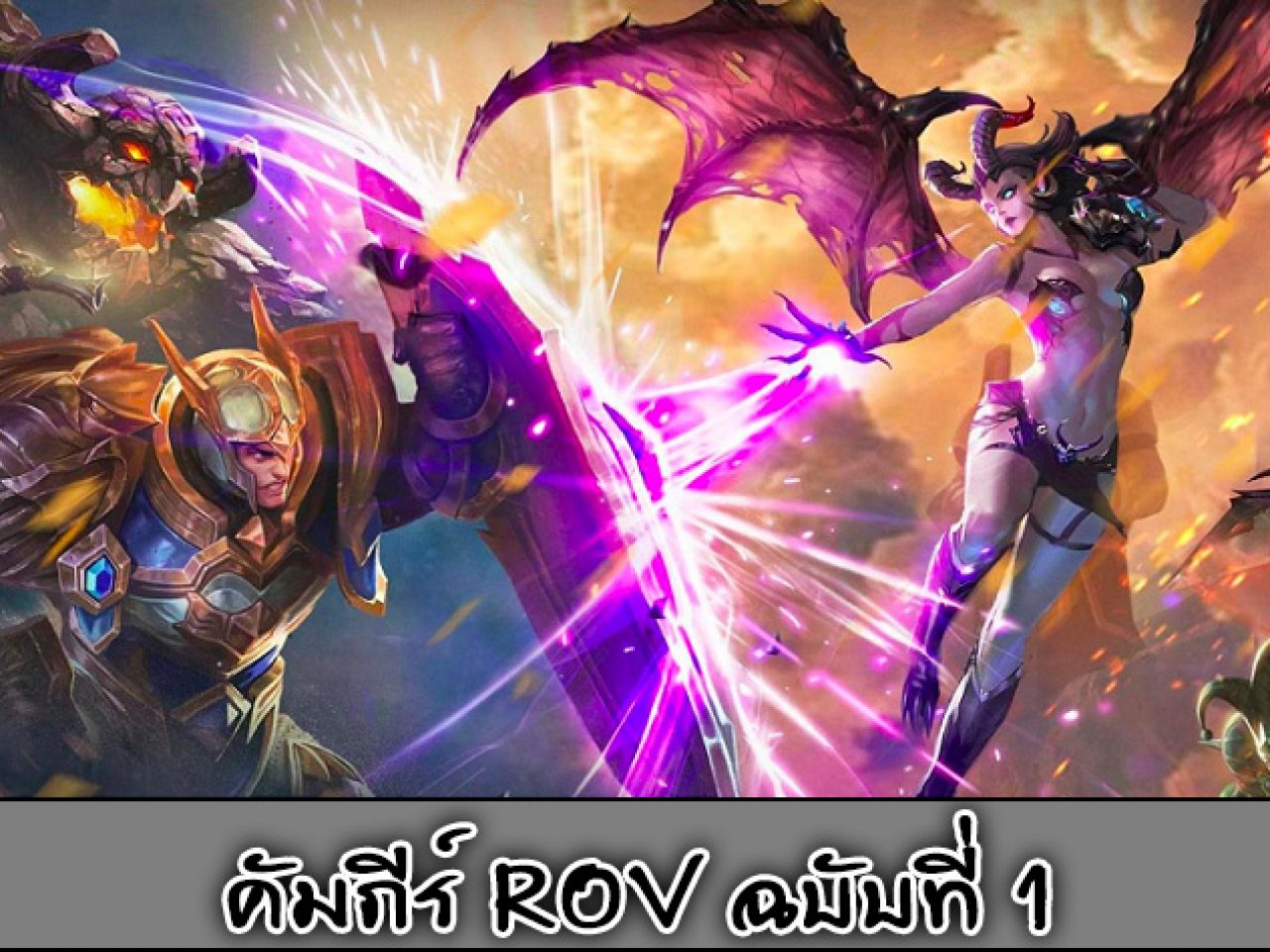 คัมภีร์ ROV ฉบับที่1 ตอน: มารู้จักเกม ROV..มันสนุกยังไง? ทำไมใครๆ เค้าก็เล่นกัน