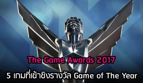 The Game Awards 2017 กับ 5 เกมที่เข้าชิงรางวัล Game of The Year