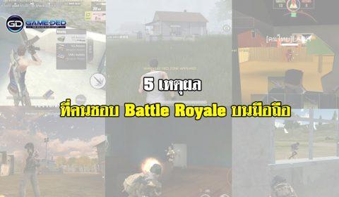5 เหตุผล ที่คนเล่นชอบเกมแนว Battle Royale บนมือถือ