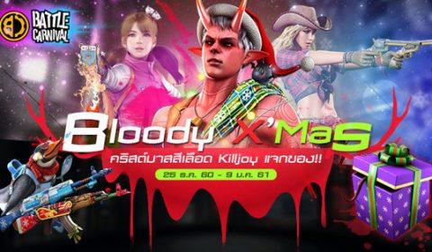 Battle carnival ชวนคุณลุยภารกิจ X'mas คริสต์มาสสีเลือดลุ้นรับ Rare item สุดพิเศษฟรี!
