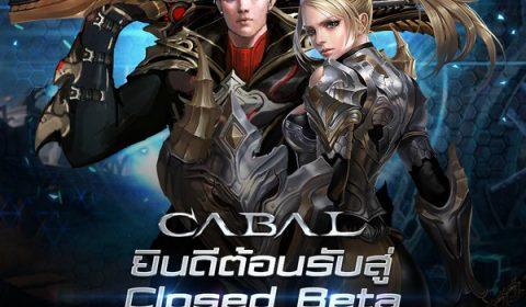 Cabal Extreme เปิดให้เล่นช่วง CBT แล้ววันนี้!!