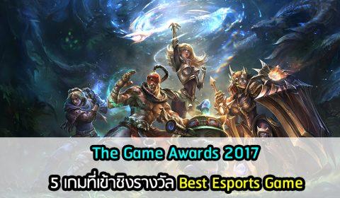 5 รายชื่อเกมที่เข้าชิงรางวัลสุดยอด Best Esports Game ของปี 2017