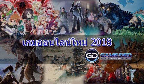 เกมออนไลน์ใหม่ เดือนนี้ อัพเดทล่าสุด!! 2018