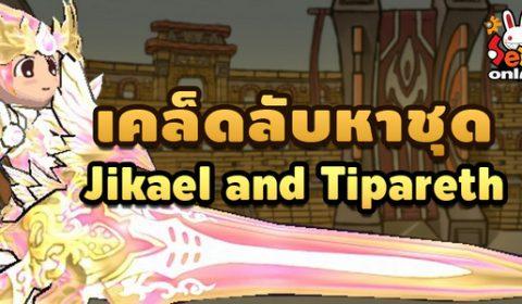 Seal Online Return ชุดและอาวุธสุดโหด Jikael/Tipareth หามาจากไหนกันนะ ?