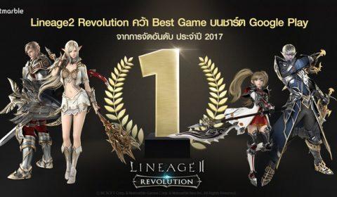 Lineage2 Revolution คว้า Best Game บนชาร์ต Google Play แจกของรางวัลทุกคน ทุกเซิร์ฟเวอร์ แค่ 2 วันเท่านั้น