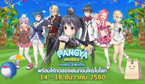 LINE PANGYA Mobile ประกาศวันเปิด Close Beta Test แล้ว ก่อนใครในโลก!!!