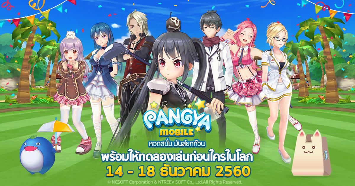 LINE PANGYA Mobile ประกาศวันเปิด Close Beta Test แล้ว ก่อน
