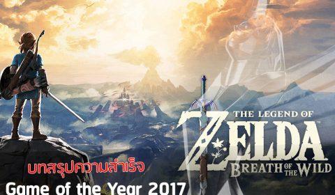 บทสรุปความสำเร็จของเกม The Legend of Zelda: Breath of the Wild กับรางวัล Game of The Year