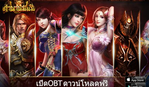 Game-Ded แจกไอเทมฟรีเกม ตำนานมัมมี่ ฉลอง OBT