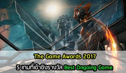 6 รายชื่อเกมที่เข้าชิงรางวัล Best Ongoing Game เกมที่มีการพัฒนาอย่างต่อเนื่อง
