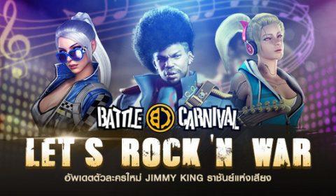 Battle Carnival อัพเดทตัวละครใหม่ Jimmy King ราชันย์แห่งเสียงดนตรีแล้ววันนี้