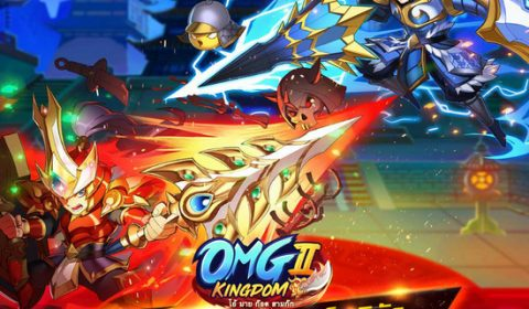 เตรียมพบกับ OMG Kingdom II สุดยอดเกมสามก๊กจากบริษัท VNG เร็วๆ นี้