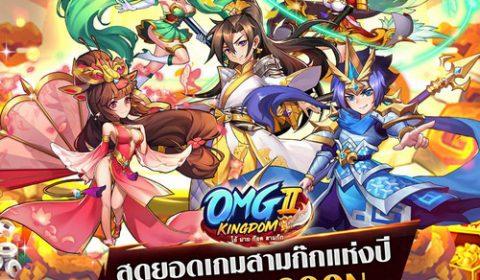 VNG รุกตลาดเกมโมบาย ส่ง Bomb Me และ OMG Kingdom II จ่อลงสโตร์ไทย!!
