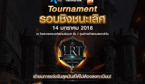 Lineage2 Revolution Tournament รอบชิงชนะเลิศ 14 ม.ค.! เข้าชมได้ไม่ต้องลงทะเบียนล่วงหน้า พร้อมร่วมกิจกรรมรับรางวัลมากมาย