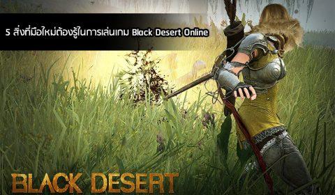 5 สิ่งที่มือใหม่ต้องรู้ในการเล่นเกม Black Desert Online ก่อนที่จะเริ่มผจญภัย