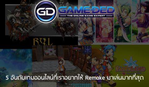5 อันดับเกมออนไลน์ที่เราอยากให้ Remake มาเล่นมากที่สุด