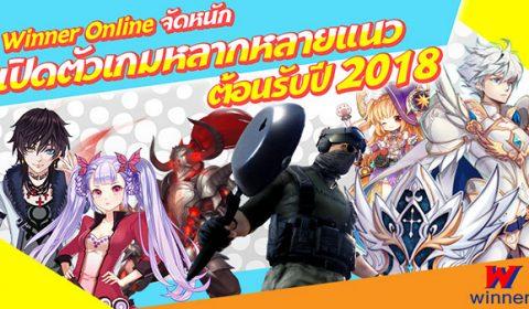 Winner Online เอาใจเกมเมอร์ไทย จัดหนักเปิดตัวเกมหลากหลายแนวต้อนรับปี 2018