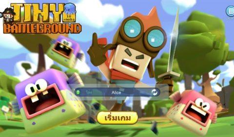 (รีวิวเกมมือถือ) Tiny Battleground : ศึกฮีโร่เกมแอ็คชั่น + Survival สุดคิ้วท์
