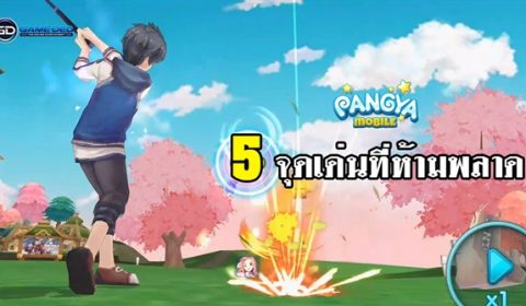 5 จุดเด่นที่ห้ามพลาดเกม LINE PANGYA MOBILE!