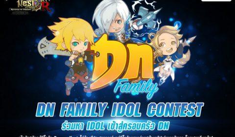 สายแคสเกมห้ามพลาด!! DN Family IDOL Contest เปิดรับสมัครครอบครัวมังกรแล้ววันนี้