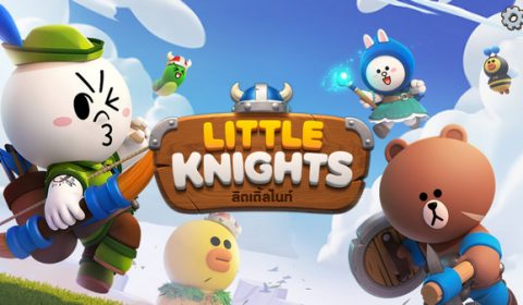 LINE Little Knights เกมมือถือวางแผนการต่อสู้แบบ Real-time Casual เปิดลงทะเบียนล่วงหน้าแล้ววันนี้