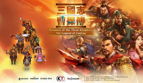 เปิดให้เล่นอย่างเป็นทางการ เกมมือถือสุดคลาสสิก Romance of the Three Kingdoms: The Legend of CaoCao