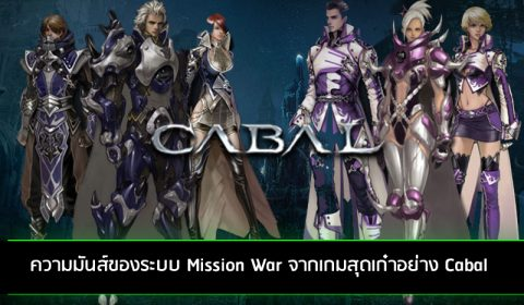 มาแล้ว!! ระบบสงครามสุดมันส์ Mission War จากเกมสุดเก๋า Cabal ที่ผู้เล่นต่างรอคอย