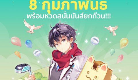 PANGYA Mobile ประกาศเปิดเกมอย่างเป็นทางการ 8 กุมภาพันธ์นี้ เวลา 10:00น. !!!