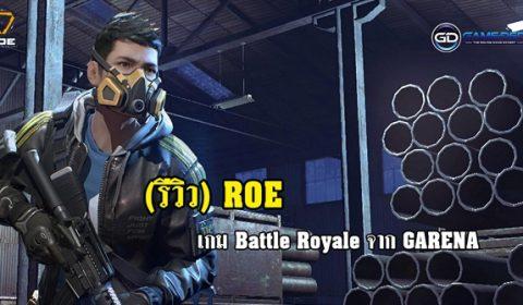 (รีวิวเกม PC) Ring of Elysium [ROE] เกม Battle Royale จาก GARENA