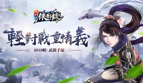 (รีวิวเกมมือถือ) Kyushu Xia Yinglu เกมจอมยุทธจีนที่มีภาพสวยงามดุจงานศิลป์