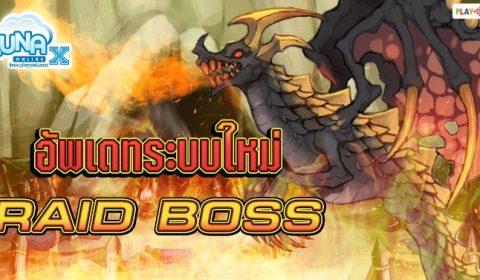 Luna X Online เปิดดันเจี้ยนใหม่ Raid Boss ดันเจี้ยนบอสมังกรสุดโหด!