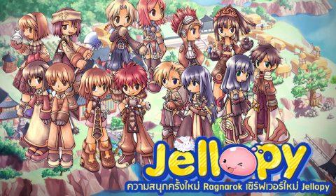 เมื่อเกมเมอร์รุ่นเดอะ ได้พบเจอความสนุกครั้งใหม่กับ Ragnarok เซิร์ฟเวอร์ใหม่ Jellopy