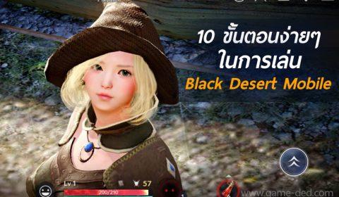 ขั้นตอนง่ายๆ ในการเข้าเล่นเกม Black Desert Mobile บนมือถือ (สำหรับมือใหม่)