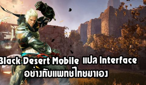 Black Desert Mobile แปล Interface อย่างกับแพทช์ไทย