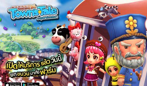Town'sTale ตะลุยฟาร์มหรรษา เกมทำฟาร์มรูปแบบใหม่ พร้อมเปิดให้เล่น 6 มีนาคมนี้