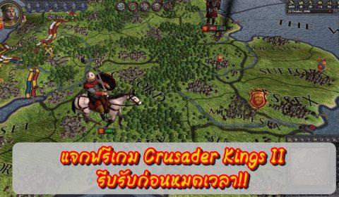 [PC-Steam]แผ่นดินกำลังเดือด Crusader Kings II แจกฟรี! รีบรับก่อนหมดเวลา!!