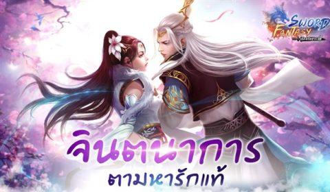 (รีวิวเกมมือถือ) Sword Fantasy ศึกจอมกระบี่เทพ กับเกมจีนที่เล่นง่ายฝุดๆ