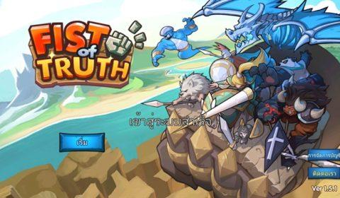 (รีวิวเกมมือถือ) Fist of Truth – Magic Storm ศึกเกมการ์ดที่พิชิตเกมได้ในเวลาไม่ถึง 2 นาที!