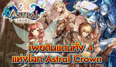 เผยดินแดนทั้ง 4 แห่งโลก Astral Crown ราชาผู้แข็งแกร่งที่ร่วมกันต่อต้านเทพอสูรคือใครกันบ้าง!