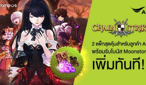 แฟนเกม Chain Strike รับโบนัสพิเศษ เมื่อช็อป 2 แพ็กสุดคุ้มผ่าน AIS วันนี้ ถึง 31 พ.ค. นี้!!